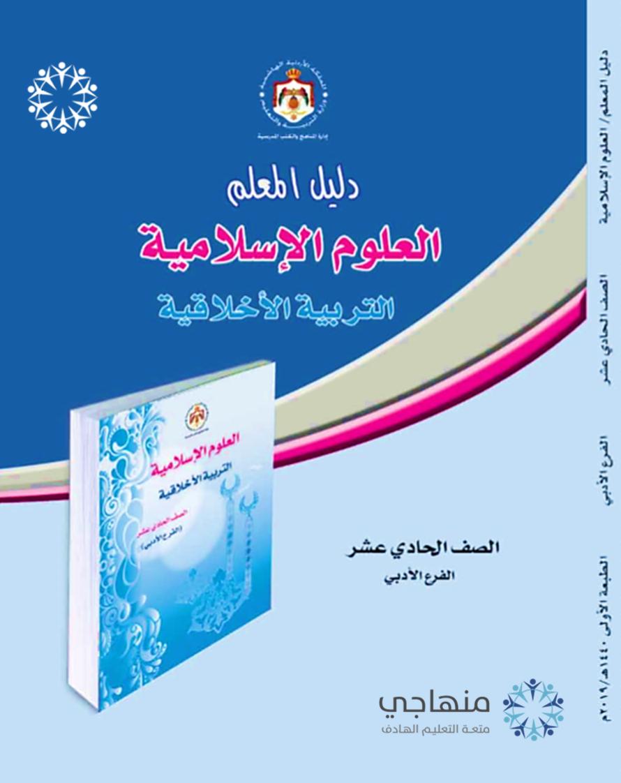 دليل المعلم التربية الإسلامية الصف الحادي عشر الأدبي